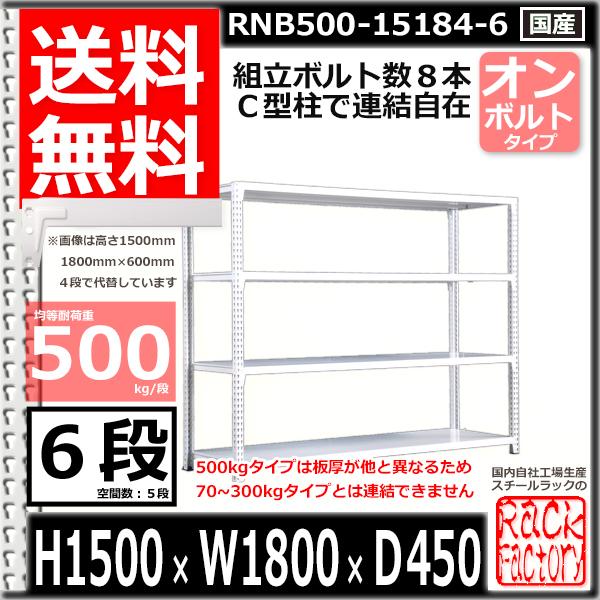 スチール棚 業務用 ボルトレス500kg/段 H1500xW1800xD450 6段 単体用 収納