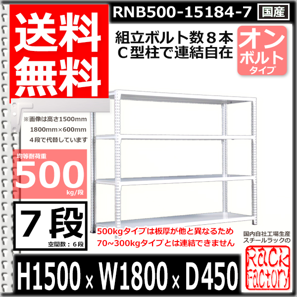 スチール棚 業務用 ボルトレス500kg/段 H1500xW1800xD450 7段 単体用 収納