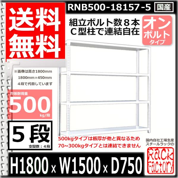 スチール棚 業務用 ボルトレス500kg/段 H1800xW1500xD750 5段 単体用 収納