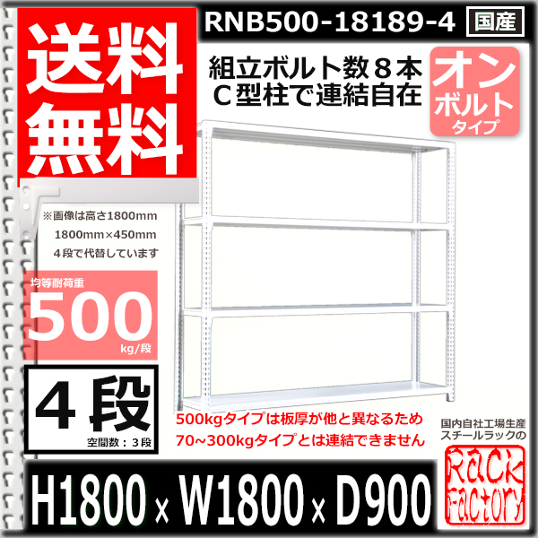 スチール棚 業務用 ボルトレス500kg/段 H1800xW1800xD900 4段 単体用 収納