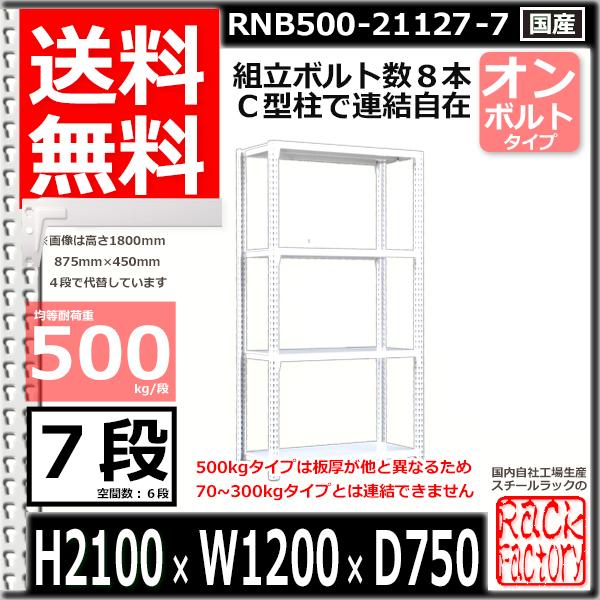 スチール棚 業務用 ボルトレス500kg/段 H2100xW1200xD750 7段 単体用 収納