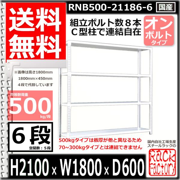 スチール棚 業務用 ボルトレス500kg/段 H2100xW1800xD600 6段 単体用 収納