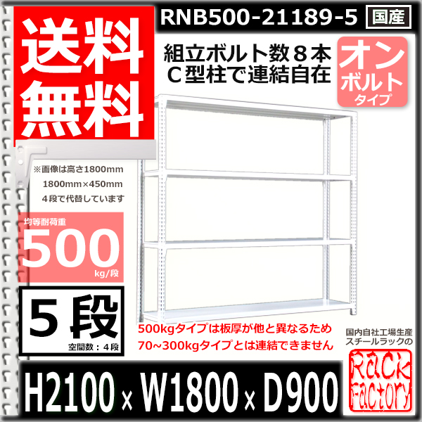 スチール棚 業務用 ボルトレス500kg/段 H2100xW1800xD900 5段 単体用 収納