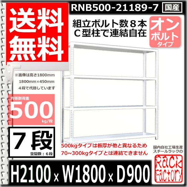 スチール棚 業務用 ボルトレス500kg/段 H2100xW1800xD900 7段 単体用 収納