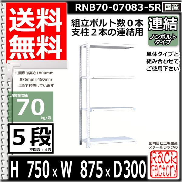 スチール棚 業務用 ボルトレス70kg/段 H750xW875xD300 5段 連結用 収納