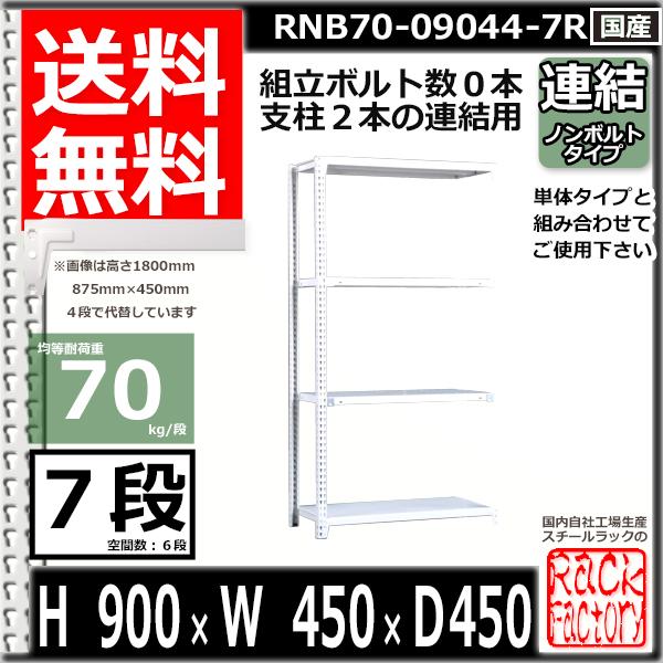スチール棚 業務用 ボルトレス70kg/段 H900xW450xD450 7段 連結用 収納