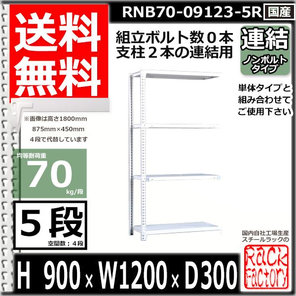 スチール棚 業務用 ボルトレス70kg/段 H900xW1200xD300 5段 連結用 収納