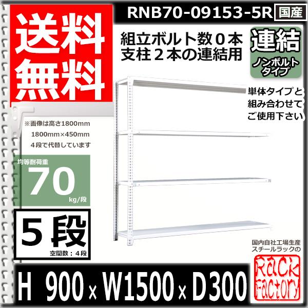 スチール棚 業務用 ボルトレス70kg/段 H900xW1500xD300 5段 連結用 収納