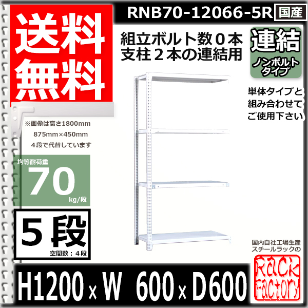 スチール棚 業務用 ボルトレス70kg/段 H1200xW600xD600 5段 連結用 収納