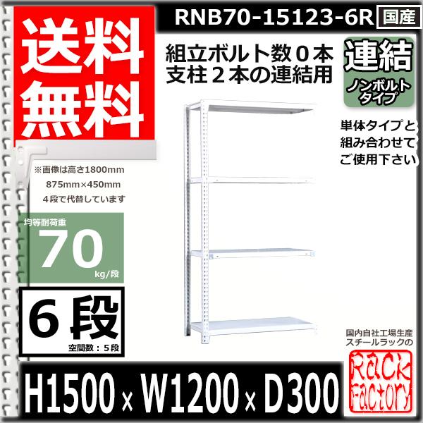スチール棚 業務用 ボルトレス70kg/段 H1500xW1200xD300 6段 連結用 収納