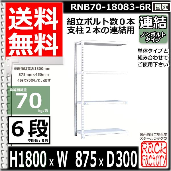 スチール棚 業務用 ボルトレス70kg/段 H1800xW875xD300 6段 連結用 収納