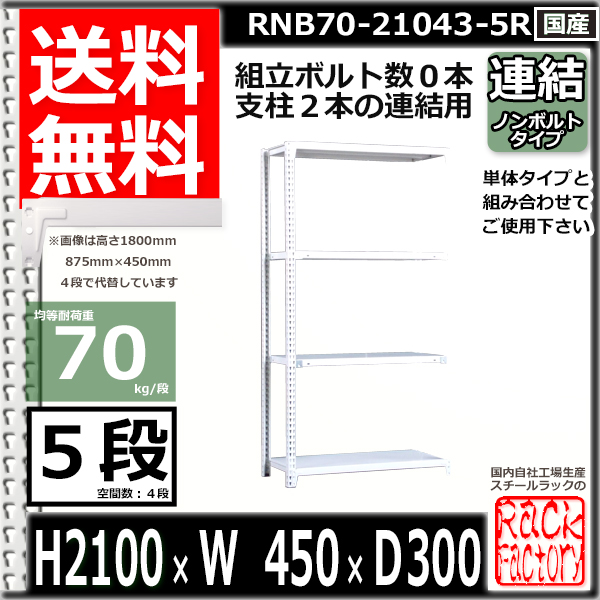 スチール棚 業務用 ボルトレス70kg/段 H2100xW450xD300 5段 連結用 収納
