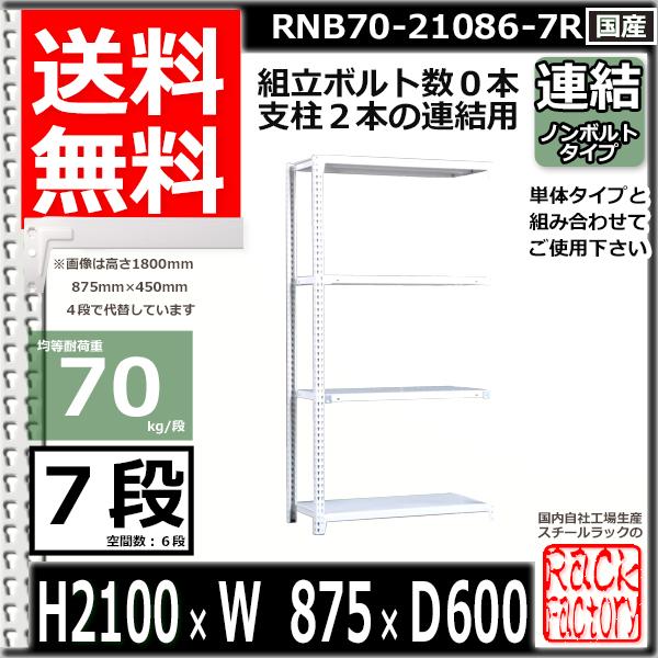 スチール棚 業務用 ボルトレス70kg/段 H2100xW875xD600 7段 連結用 収納