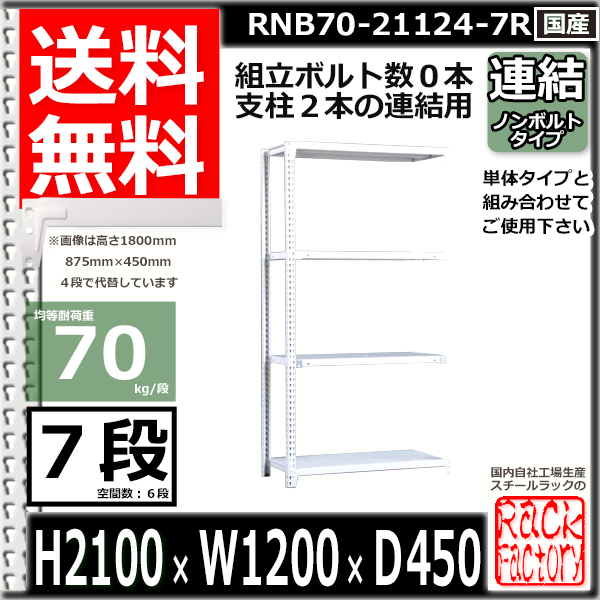 スチール棚 業務用 ボルトレス70kg/段 H2100xW1200xD450 7段 連結用 収納