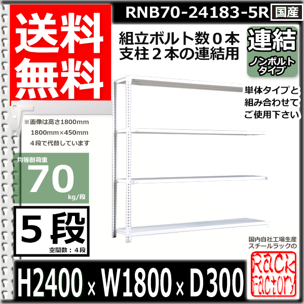 スチール棚 業務用 ボルトレス70kg/段 H2400xW1800xD300 5段 連結用 収納