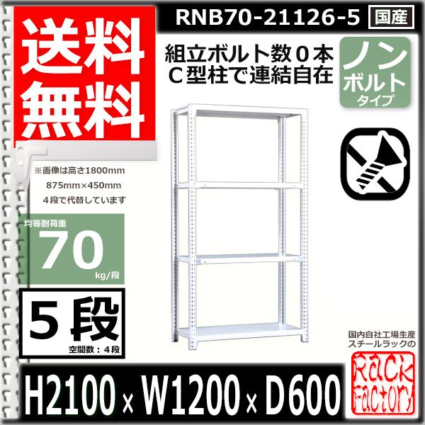 スチール棚 業務用 ボルトレス70kg/段 H2100xW1200xD600 5段 単体用 収納