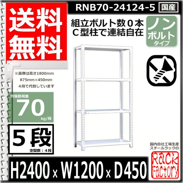 スチール棚 業務用 ボルトレス70kg/段 H2400xW1200xD450 5段 単体用 収納