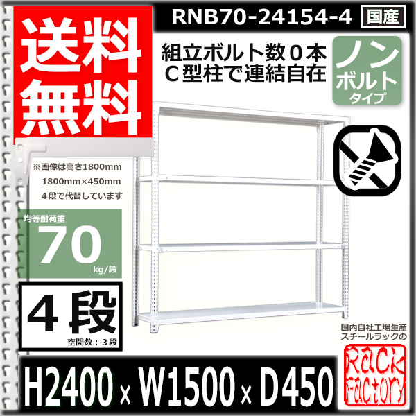 スチール棚 業務用 ボルトレス70kg/段 H2400xW1500xD450 4段 単体用 収納