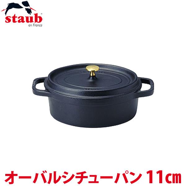 送料無料 ストウブ オーバルシチューパン 11cm 黒 RST-35【TC】【なべ シチュー鍋 カレーなべ 調理器具】