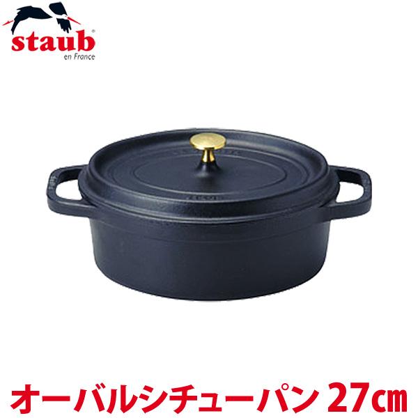 送料無料 ストウブ オーバルシチューパン 27cm 黒 RST-35【TC】【なべ シチュー鍋 カレーなべ 調理器具】
