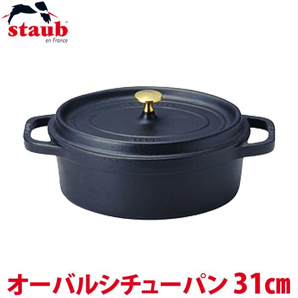 送料無料 ストウブ オーバルシチューパン 31cm 黒 RST-35【TC】【なべ シチュー鍋 カレーなべ 調理器具】