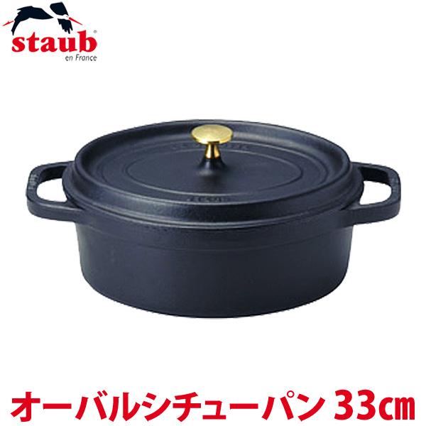 送料無料 ストウブ オーバルシチューパン 33cm 黒 RST-35【TC】【なべ シチュー鍋 カレーなべ 調理器具】