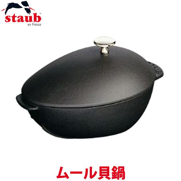 送料無料 ストウブ ムール貝鍋 RST-59【TC】【ムール貝 なべ 鍋 調理器具】