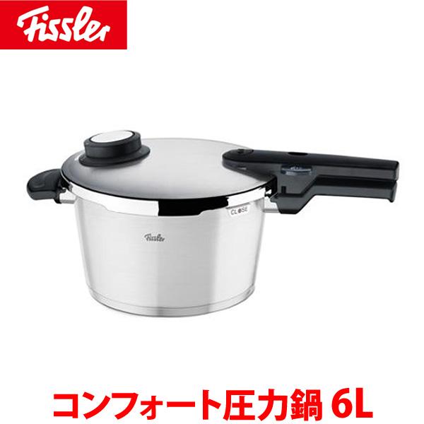 送料無料 フィスラー コンフォート圧力鍋 6L AAT-55【TC】【圧力鍋 なべ 調理器具 蒸し器 ふた付き圧力なべ】
