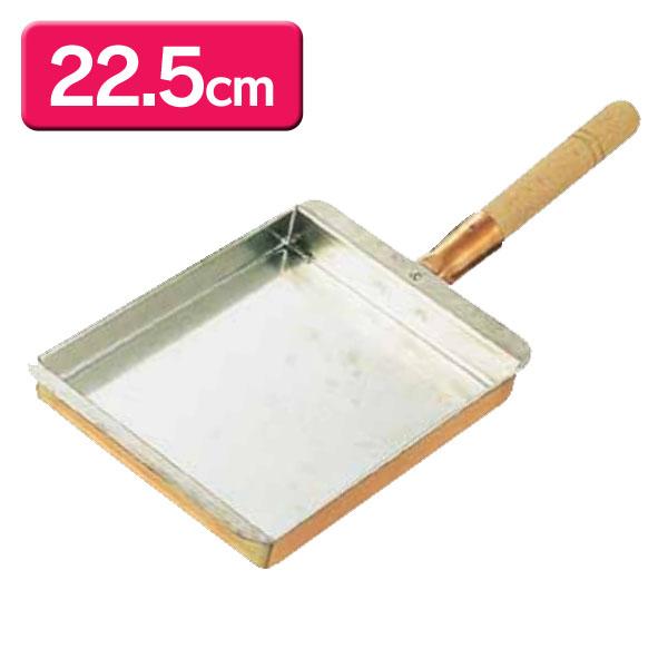 送料無料 SA銅 玉子焼 関西型 22.5cm BTM04022【TC】【en】
