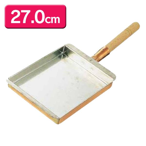 送料無料 SA銅 玉子焼 関西型 27cm BTM04027【TC】【en】