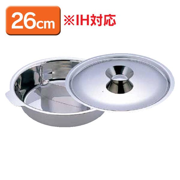 送料無料 UKチリ鍋(2仕切・蓋付)26cm(18-0・電磁対応)QTL5701【TC】【en】