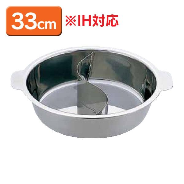送料無料 UKチリ鍋(2仕切・蓋なし)33cm(18-0・電磁対応)QTL6103【TC】【en】