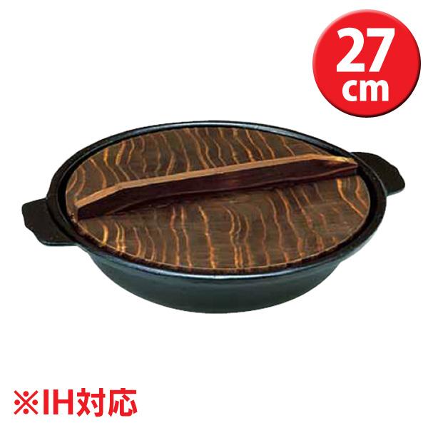 送料無料 アルミ 電磁用 寄せ鍋 27cm QYS20027【TC】【en】