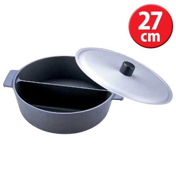 [500円クーポン配布中]送料無料 アルミ鍋のなべ 二槽式フッ素加工(蓋付)27cm QNB3305【TC】【en】
