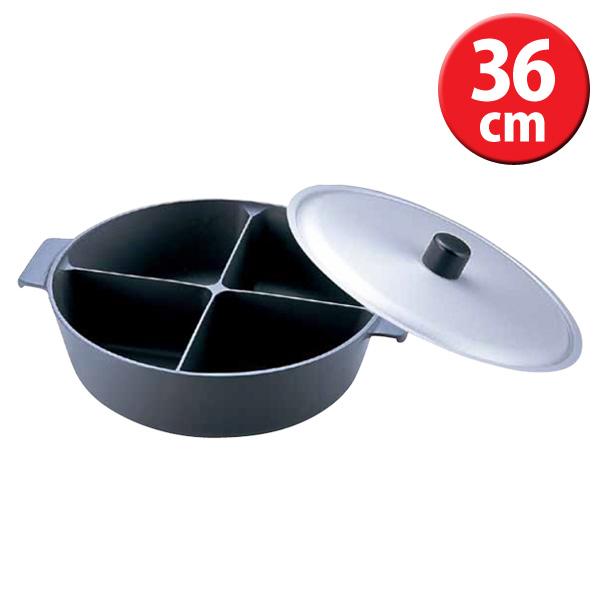 送料無料 アルミ鍋のなべ 四槽式フッ素加工(蓋付)36cm QNB3502【TC】【en】