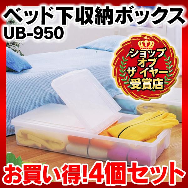 収納ボックス フタ付き ベッド下収納ボックス UB-950 4個セット お得な4個セット 幅46×奥行95×高さ16.5cm ベッド下 すき間収納 収納ケース 衣類 収納 衣装ケース 蓋付き クローゼット 押入れ プラスチック アイリスオーヤマ ベッド下 クローゼット