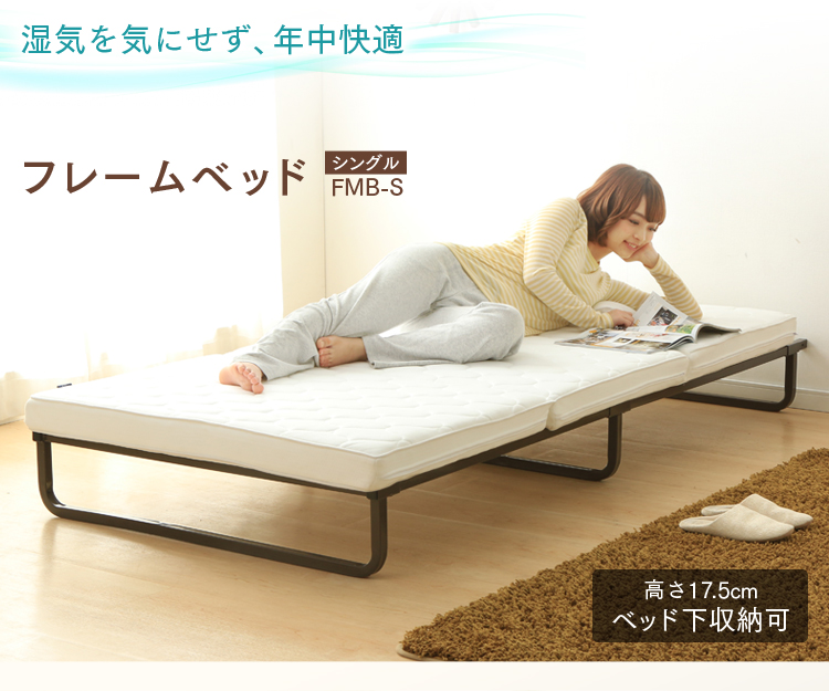 ベッドフレーム シングル おすすめ FMB-S アイリスオーヤマ 送料無料
