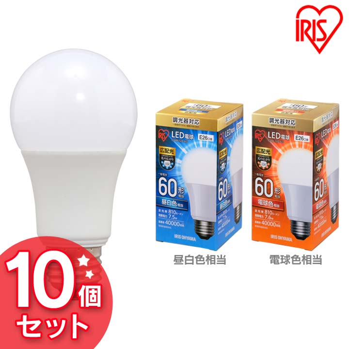 LED電球 10個セット E26 広配光 調光 60形相当 昼白色相当 LDA8N-G/D-6V3・電球色相当 LDA8L-G/D-6V3送料無料 LED 節電 省エネ 電球 LEDライト 60W リビング ダイニング アイリスオーヤマ