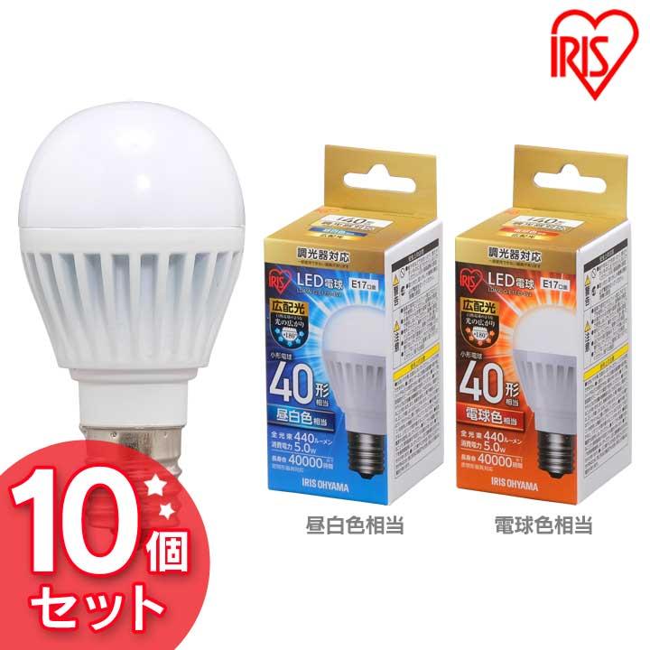 LED電球 10個セット E17 広配光 調光 40形相当 昼白色相当 LDA5N-G-E17/D-4V4・電球色相当 LDA5L-G-E17/D-4V4送料無料 LED 節電 省エネ 電球 LEDライト 40W 照明 電気 アイリスオーヤマ