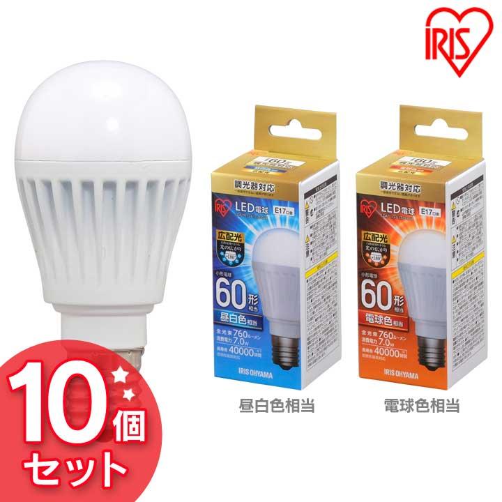 LED電球 10個セット E17 広配光 調光 60形相当 昼白色相当 LDA7N-G-E17/D-6V4・電球色相当 LDA7L-G-E17/D-6V4 LED 節電 省エネ 電球 LEDライト 60W 照明 電気 アイリスオーヤマ