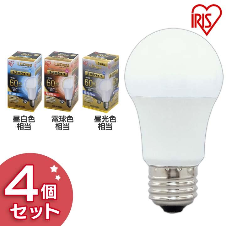 LED電球 E26 全方向タイプ 60形相当 LDA7N・L・D-G/W-6T5 昼白色・電球色・昼光色 4個セット LED電球 LED LEDライト 電球 照明 しょうめい ライト ランプ あかり 明るい 照らす ECO エコ 省エネ 節約 節電 キッチン 交換 アイリスオーヤマ [cpir]