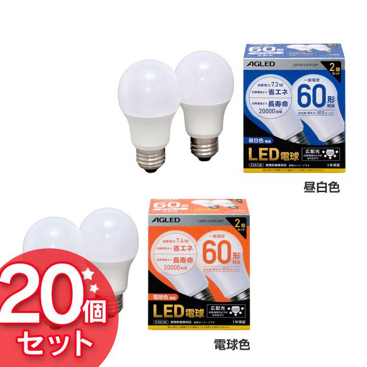 【20個セット】LED電球 E26 広配光 60形相当 LDA7N-G-6T6-E2P LDA7L-G-6T6-E2P 昼白色 電球色送料無料 LEDライト 広配光 光 明かり 電気 照明 ライト ランプ アイリス ECO 節電 節約 LED 長寿命 密閉形器具対応 長寿命 26口金 アイリスオーヤマ