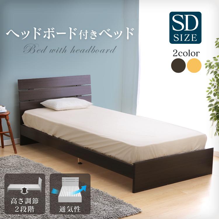 ヘッドボード付木製ベッドSD RX015SD送料無料 ベッドフレーム 寝具 セミダブル セミダブルサイズ ウッド すのこベッド スノコベッド シンプル 快適 ナチュラル ブラウン 高さ調節 木目 通気性【D】