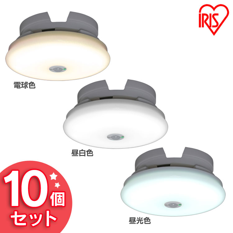【10個セット】小型シーリングライト 薄形 600lm 人感センサー付 SCL6LMS-UU 電球色 SCL6NMS-UU 昼白色 SCL6DMS-UU 昼光色 LED シーリング シーリングライト LED照明 照明 ライト 人感センサー 工事不要 節電