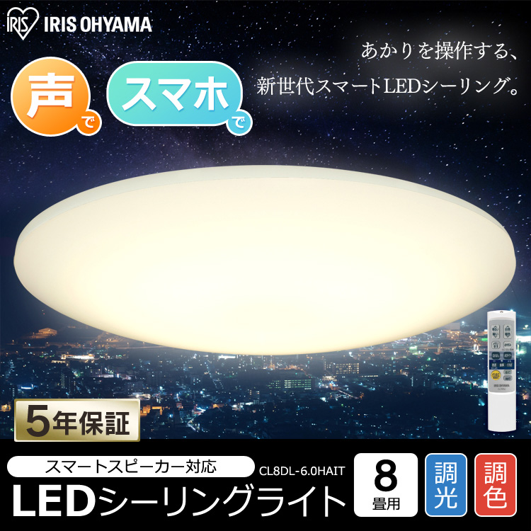 LEDシーリングライト 6.0 薄型タイプ 8畳 調色 AIスピーカーRMS CL8DL-6.0HAIT メタルサーキット 明かり 灯り リビング ダイニング 寝室 照明 照明器具 ライト 省エネ 節電 スマートスピーカー対応 GoogleHome AmazonEcho 調光 アイリスオーヤマ [cpir] iris60th