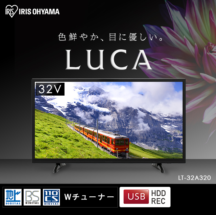 LUCA ハイビジョンテレビ 32インチ LT-32A320 ブラック  テレビ 液晶テレビ ハイビジョンテレビ デジタルテレビ 液晶 デジタル ハイビジョン ルカ 2K 地デジ BS CS アイリスオーヤマ [cpir]液晶テレビ 一人暮らし