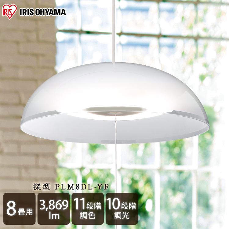 洋風LEDペンダントライト 深型 8畳調色 PLM8DL-YF 洋風 LEDペンダントライト 深型 8畳 調光 調色 メタルサーキット LEDシーリングライト LEDライト シーリングライト LED照明 LED 照明 照明器具 アイリスオーヤマ