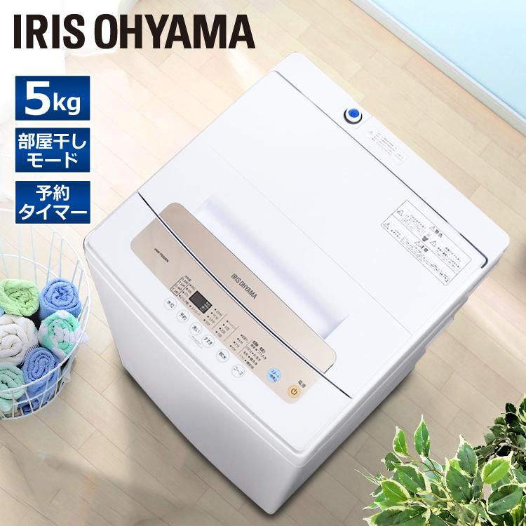 全自動洗濯機 5.0kg IAW-T502EN IAW-T502E-WPG 洗濯機 全自動 自動洗濯機 5kg 洗濯機 一人暮らし ひとり暮らし 単身 新生活 部屋干し 1人 2人 おすすめ アイリスオーヤマ 送料無料[cpir]【SB】iris60th