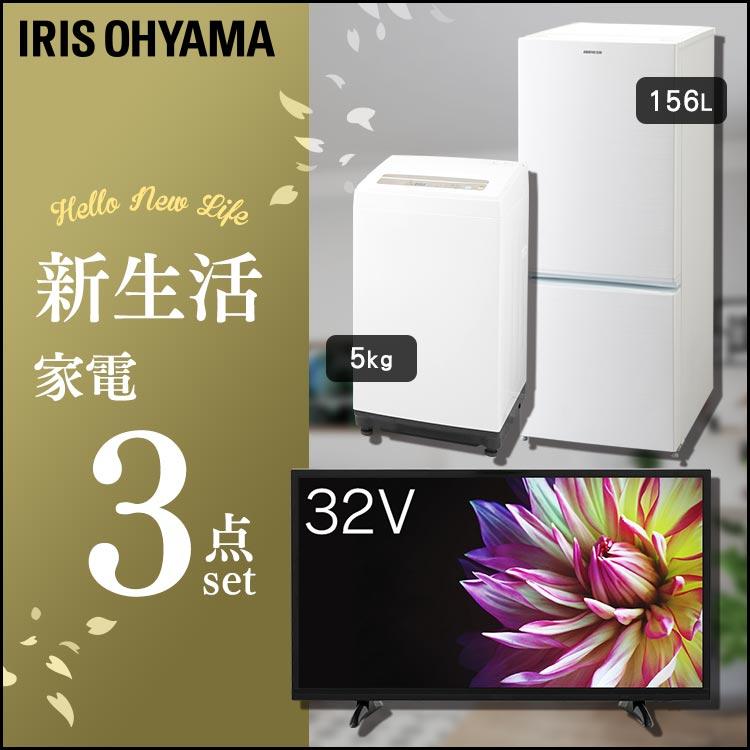 家電セット 新生活 3点セット 冷蔵庫 156L + 洗濯機 5kg + テレビ 32型 家電セット 一人暮らし 新生活 新品 アイリスオーヤマ [◇P2] [cpir]iris60th