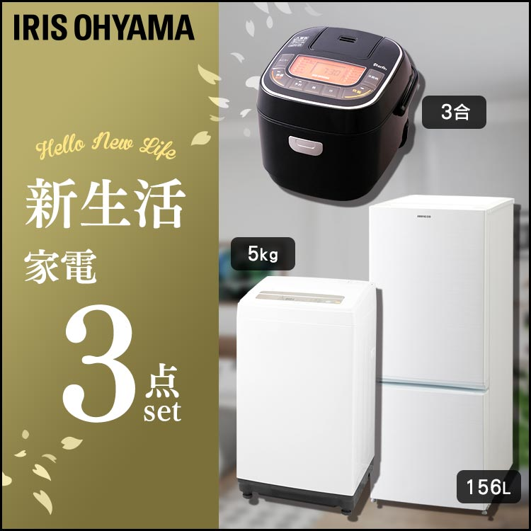 家電セット 新生活 3点セット 冷蔵庫 156L + 洗濯機 5kg + 炊飯器 3合 家電セット 一人暮らし 新生活 新品 アイリスオーヤマ [◇P2] [cpir]iris60th